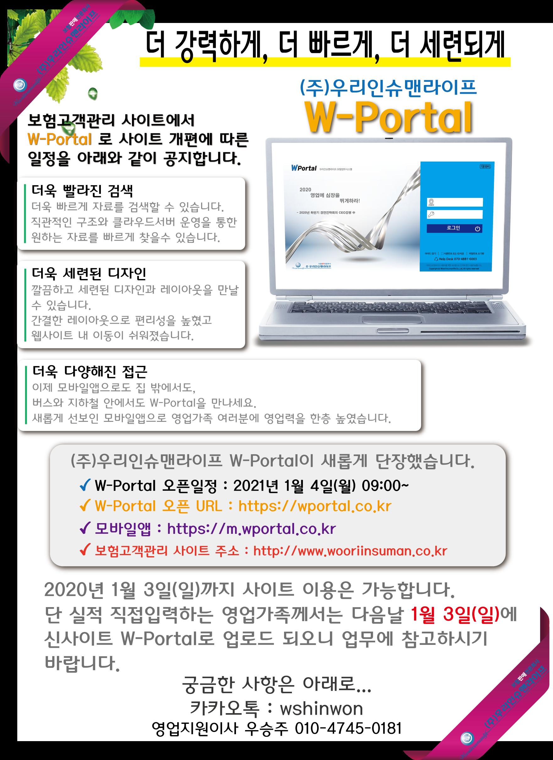 WPortal_오픈공지.png